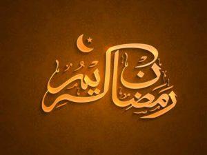 Wallpaper Tulisan Quran